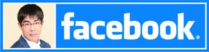 http://www.facebook.com/naoyuki.itou.4729