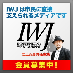 岩上安身責任編集 – IWJ Independent Web Journal