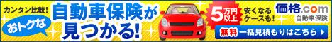 価格.com 自動車保険