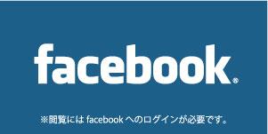 箕面市 かむろ 和菓子 facebook フェイスブックページ
