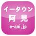 イータウン 稲敷郡 阿見町 マイアミ e-ami.jp 地域ポータルサイト