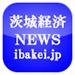 茨城経済ニュース ibakei.jp 地域NEWS 茨城県