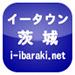 イータウン 茨城県 i-ibaraki.net 地域ポータルサイト