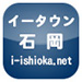 イータウン 石岡市 i-ishioka.net 地域ポータルサイト