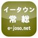 イータウン 常総市 e-joso.net 地域ポータルサイト