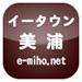 イータウン 稲敷郡 美浦村 e-miho.net 地域ポータルサイト
