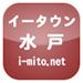 イータウン 水戸市 i-mito.net 地域ポータルサイト