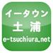 イータウン 土浦市 e-tsuchiura.net 地域ポータルサイト