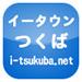 イータウン つくば市 i-tsukuba.net 地域ポータルサイト