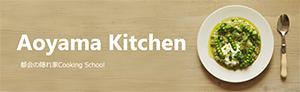 Aoyama kitchen