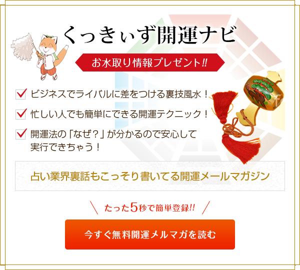 くっきぃ開運無料メールマガジン
