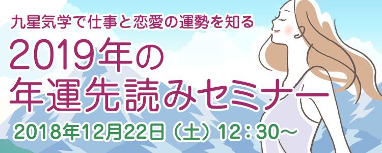 年運先読みセミナー2019