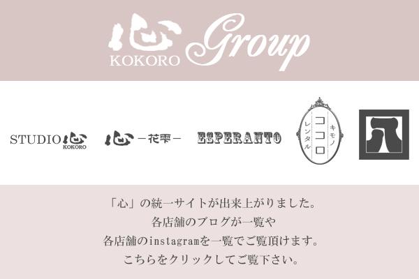 「心」group
