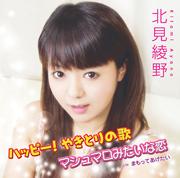 北見綾野 デビューシングルCD 『ハッピー!やきとりの歌/マシュマロみたいな恋 C/W まもってあげたい』