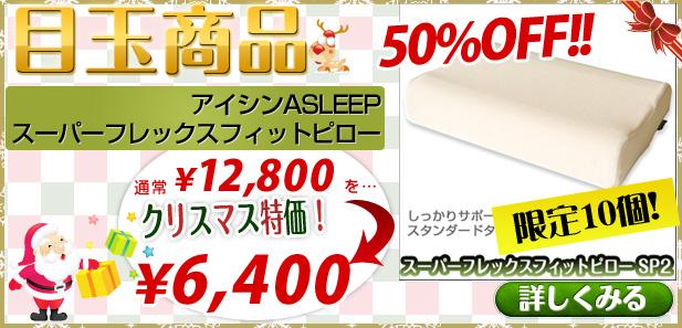 【アイシンASLEEP】リーズナブルタイプ・スーパーフレックスフィットピロー <SP2>