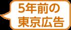 5年前の東京広告〈東京広告なび〉