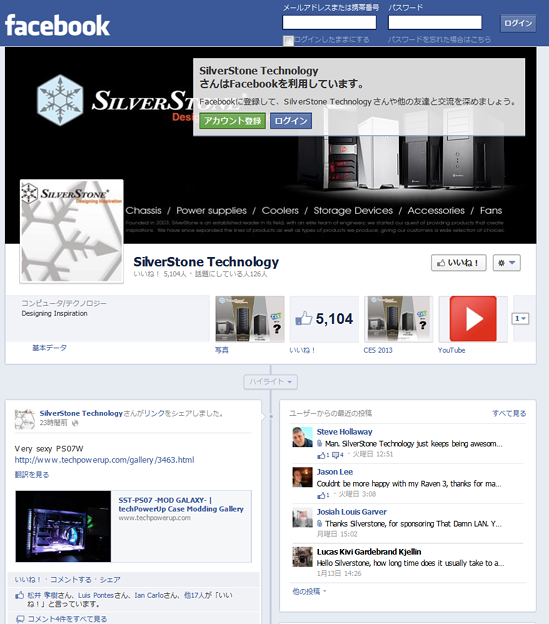 SilverStone_Technology_Facebook_20130117