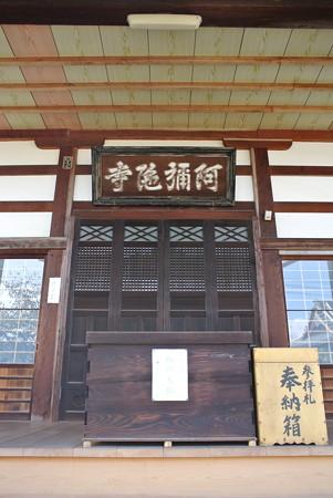 阿彌陀寺 本堂