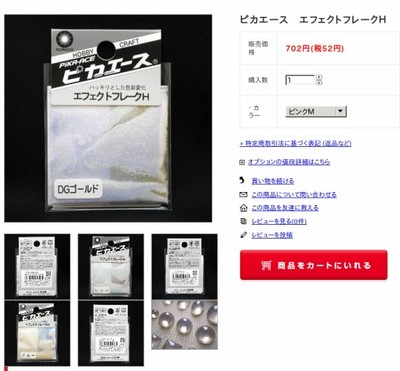 http://shop.aroma-ventvert.com/?pid=125478081