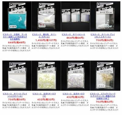 http://shop.aroma-ventvert.com/?mode=cate&cbid=2364990&csid=0&sort=n