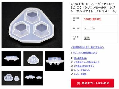 http://shop.aroma-ventvert.com/?pid=127965718