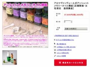 http://shop.aroma-ventvert.com/?pid=42705449