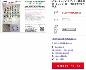 http://shop.aroma-ventvert.com/?pid=24980819