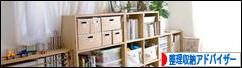 にほんブログ村 その他生活ブログ 整理収納アドバイザー・コンサルタントへ