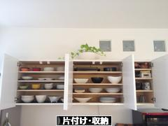 にほんブログ村 その他生活ブログ 片付け・収納(個人)へ