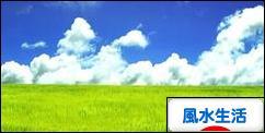 にほんブログ村 ライフスタイルブログ 風水生活へ