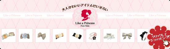 Like a Princessのお店へGO
