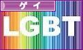 にほんブログ村 セクマイ・嗜好ブログ 同性愛・ゲイ(ノンアダルト)へ