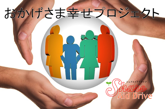 Share aid Drive おかげさま幸せプロジェクト