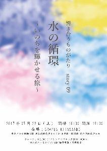 フライヤー_170630_Final_表 (212x300)