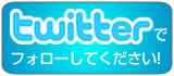 twitter_followme