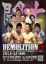 DEMOLITION19高松大会フライヤー