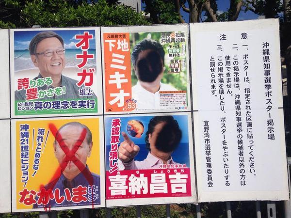 悲報】沖縄知事選の候補者ポスタ...