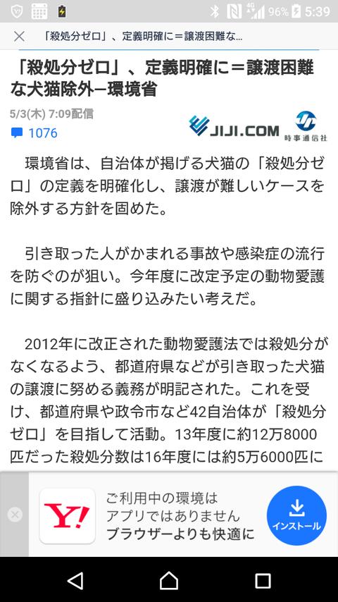 Screenshot_20180505-173947-600x1067