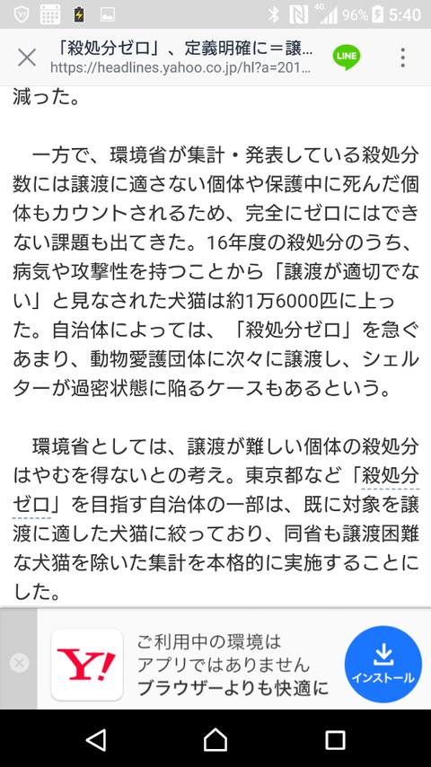 Screenshot_20180505-174029-600x1067