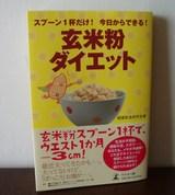 玄米粉ダイエット
