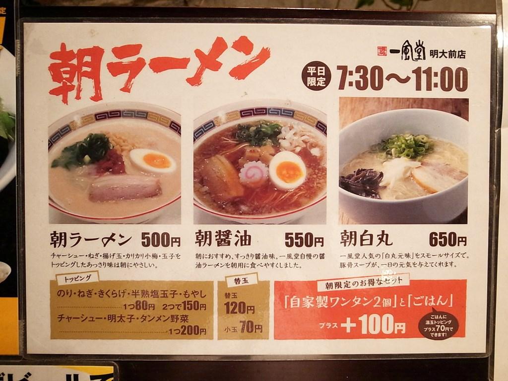 朝ラーメン 東京 に対する画像結果