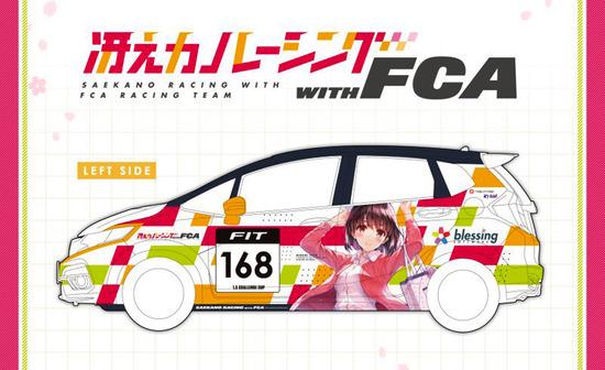 冴えカノレーシングWITH FCA