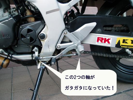 ウルフキャリアー修理 (2)