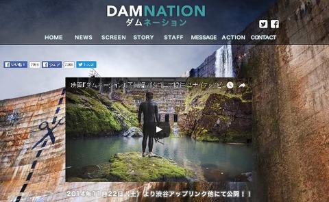 damunation