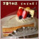 洋菓子本店 sasaki