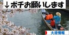 にほんブログ村 地域生活(街) 中部ブログ 大垣情報へ
