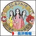 にほんブログ村 地域生活(街) 関西ブログ 長浜情報へ