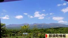 にほんブログ村 地域生活(街) 関東ブログ 那須郡那須町情報へ