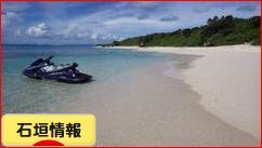 にほんブログ村 地域生活(街) 沖縄ブログ 石垣(市)・石垣島情報へ