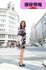 にほんブログ村 地域生活(街) 東京ブログ 銀座情報へ